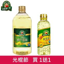 買1送1【得意的一天】純芥花油X1(1.58L/瓶)送(得)葵花油X1(1L/瓶)