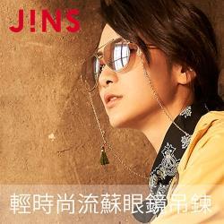 JINS 輕時尚流蘇眼鏡吊鍊(CGCCH18FW003)