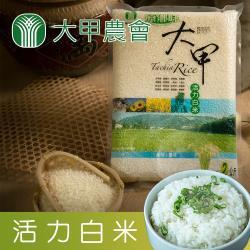 大甲農會  買2送1  活力白米-2kg-包 (共3包)