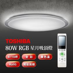TOSHIBA 星月80W美肌LED吸頂燈 LEDTWRGB20-05S 全彩高演色 8-10坪適用