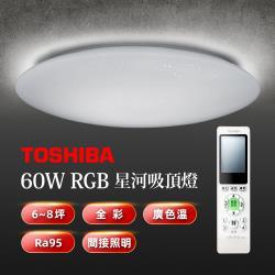 TOSHIBA 星河60W美肌LED吸頂燈 LEDTWRGB16-10S 全彩高演色 6-8坪適用
