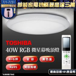 TOSHIBA 微星幕40W美肌LED吸頂燈 LEDTWRGB12-08S 全彩高演色 4-6坪適用 客廳、餐廳、主臥室、次臥