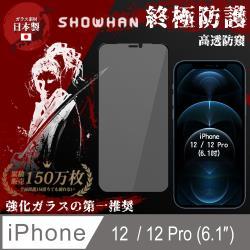 【SHOWHAN】iPhone 12/12 Pro (6.1吋) 高透防窺全膠滿版鋼化玻璃保護貼 黑色