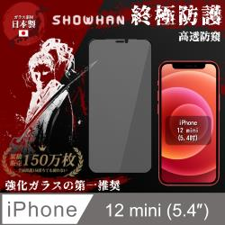 【SHOWHAN】iPhone 12 mini(5.4吋) 高透防窺全膠滿版鋼化玻璃保護貼 黑色
