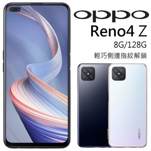OPPO Reno4 Z 6.5吋 5G四鏡頭手機 8G/128G