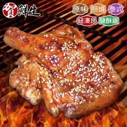 【賀鮮生】五口味超大去骨雞腿排20支(230g/支)