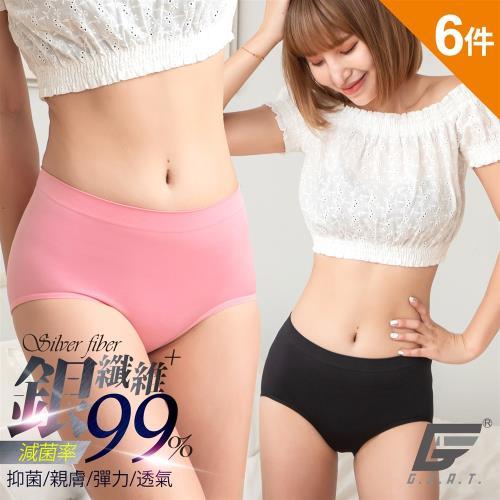 6件組【GIAT】台灣製銀纖抑菌無縫彈力中腰內褲(61355)/