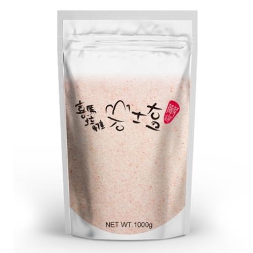 【天廚】喜馬拉雅山岩鹽細粒1kg