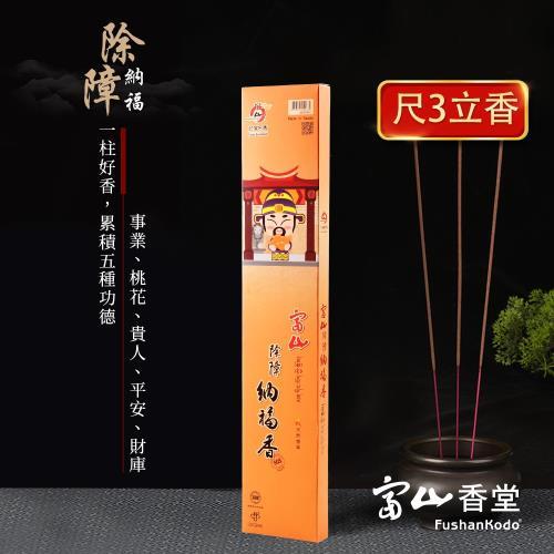 【富山香堂】佛教聖物拜拜香組