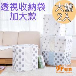 iSFun 日式灰白 無紡布透視衣物棉被收納袋 大號2入