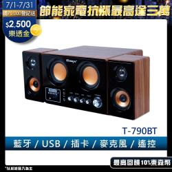 Dennys 丹尼斯 藍牙/USB/SD/2.1木質音響喇叭(T-790BT)