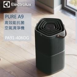 效能檢驗第一!!!↗Electrolux伊萊克斯 PURE A9高效能抗菌空氣清淨機PA91-406DG