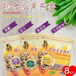 【輕食樓】即食水果燕麥 經典原味、黃金番薯、栗香紫薯-8袋入