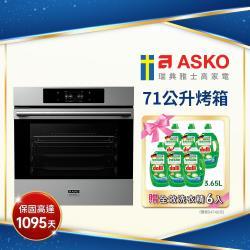 瑞典ASKO 全彩觸控式烤箱OP8676S
