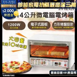 (福利品) TECO東元 14公升微電腦烤箱 1200W大功率 發酵 XYFYB1429