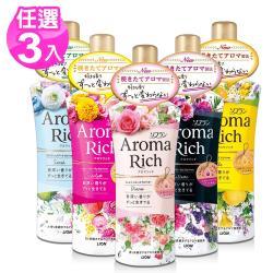 Aroma Rich衣物香氛柔軟精520ml X3瓶