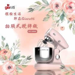 Giaretti吉爾瑞帝抬頭式食物攪拌機 GL-3090