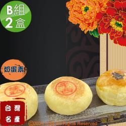 【金波羅】綜合傳統經典糕餅B(12入)2盒組(綠豆凸+平西餅+紅豆蛋黃酥)
