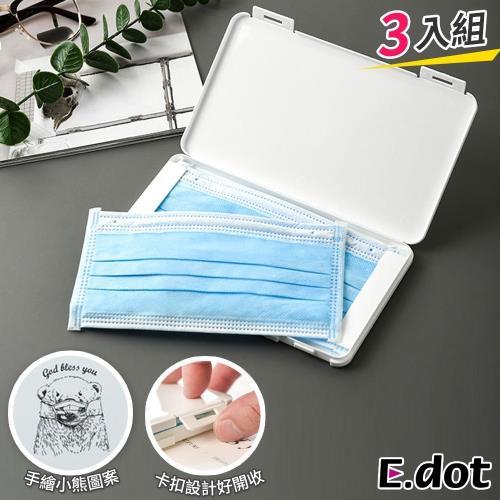 E.dot 防汙掀蓋口罩收納盒(三入組)