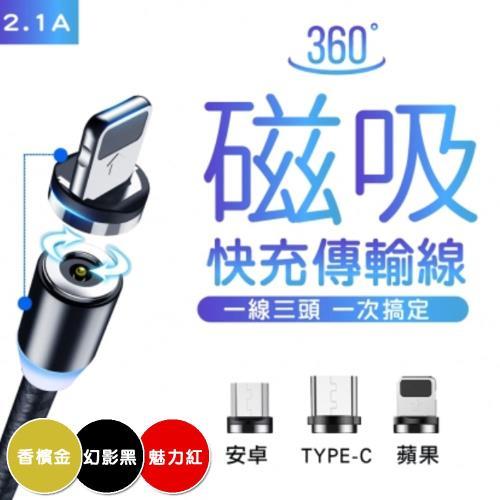 360度磁吸快充傳輸線(Micro