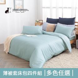 pippi & poppo 美國棉素色 四件式薄被套床包組 簡約平口枕 (加大)
