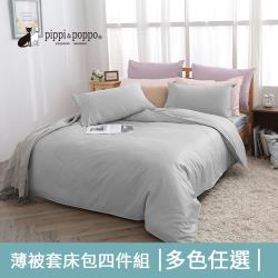 pippi & poppo 美國棉素色 四件式薄被套床包組 簡約平口枕 (雙人)