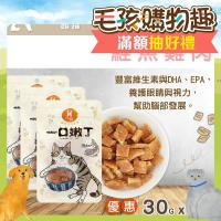 Hyperr 超躍 鮭魚雞肉丁 一口嫩丁貓咪手作零食 30g-三件組