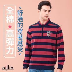 oillio歐洲貴族 男裝 長袖全棉立領T恤 撞色亮色條紋 吸濕排汗穿搭超彈力 下擺縮口設計更有型 紅色