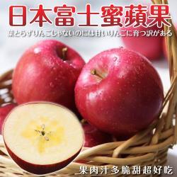 果物樂園-日本富士蜜特大蘋果(10入/每顆約300g±10%)