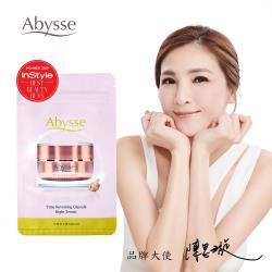 (買就送$1580修護面膜) Abysse艾秘絲 EGF再生賦活膠囊 補充包 28顆裝
