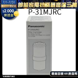 【Panasonic 國際牌】除菌濾心 P-31MJRC