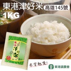 東港農會  買3送1  東港津好米-1kg-包 (共4包)