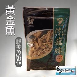 新港漁會  買3送1  黃金魚-100g-包 (共4包)
