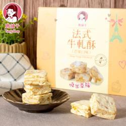 【唐舖子】芒果/法式牛軋酥120g(3入組)