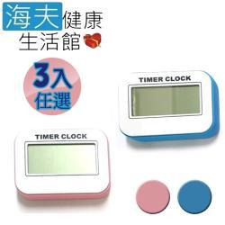 海夫健康生活館  正數 倒數 計時器 粉紅/藍 超值3入(HF-606)