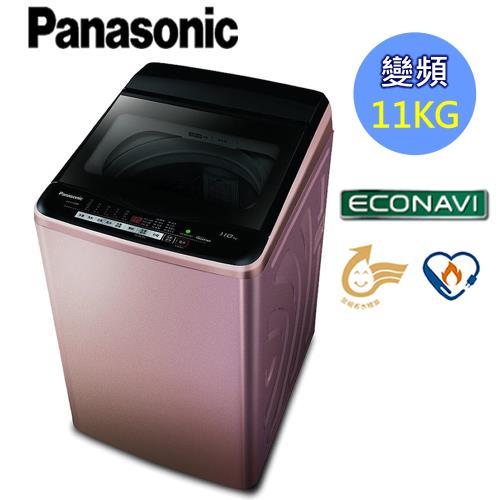 Panasonic國際牌11kg超變頻直立式洗衣機(玫瑰金)NA-V110EB-PN-庫(G)/