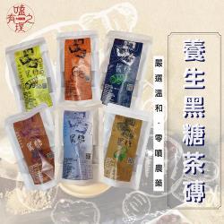 嗑之有理-極品養生黑糖茶磚(180g)X10包組