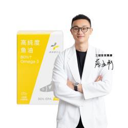 【藥師健生活】高純度魚油90顆/盒Omega3 80%以上