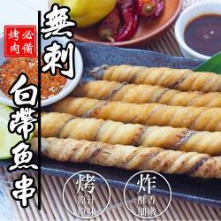 【鮮浪】無刺白帶魚串5包(200g/5支/包)