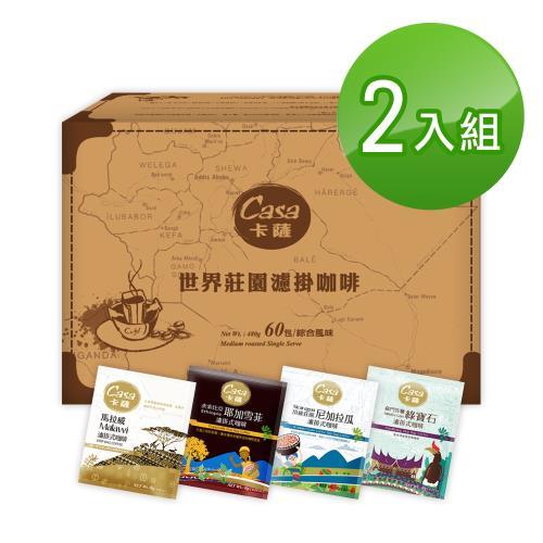 【Casa卡薩-雙11限定】精選世界莊園綜合濾掛咖啡