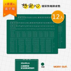 【MORNSUN】12入裝 60x40cm好安心學生課桌墊 切割墊 環保無毒 (符合台灣安全標準) - 弟子規款