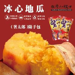 台灣小糧口 薯太郎冰心地瓜(30包組)
