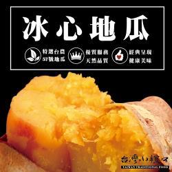 台灣小糧口 冰心地瓜家庭號 x3包