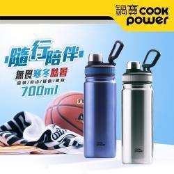 CookPower鍋寶 超真空運動保溫瓶700ml (兩色任選)