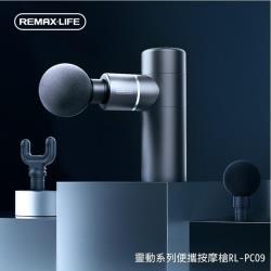 【REMAX】靈動便攜式按摩槍 RL-PC09/GH-09全身放鬆按摩筋膜槍