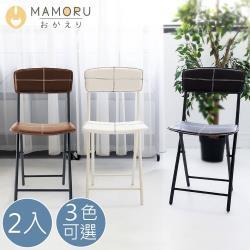 《MAMORU》超值2入_簡約方形條紋皮革椅(摺疊椅/沙發椅/餐椅/辦公椅/化妝椅)