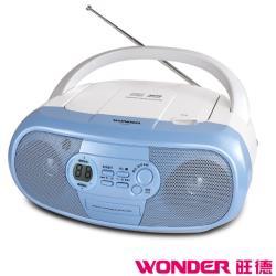 WONDER旺德 手提CD音響 WD-8213