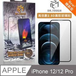 DR.TOUGH硬博士 iPhone 12 /12 Pro 2.5D高倍數 滿版強化玻璃保護貼
