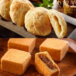 【太陽堂】經典原味太陽餅禮盒+香酥鳳梨酥禮盒(附提袋)