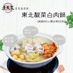 【老東家】酸菜白肉鍋 約3-4人份